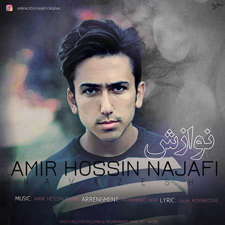 دانلود آهنگ جدید امیر حسین نجفی به نام نوازش