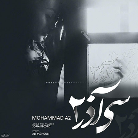 دانلود آهنگ جدید محمد ام 2 به نام سی آذر 2