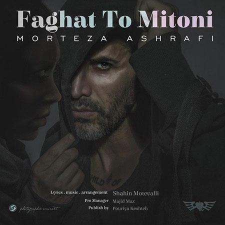 دانلود آهنگ جدید مرتضی اشرفی بنام فقط تو میتونی