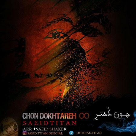 دانلود آهنگ جدید سعید تایتان به نام چون دختره