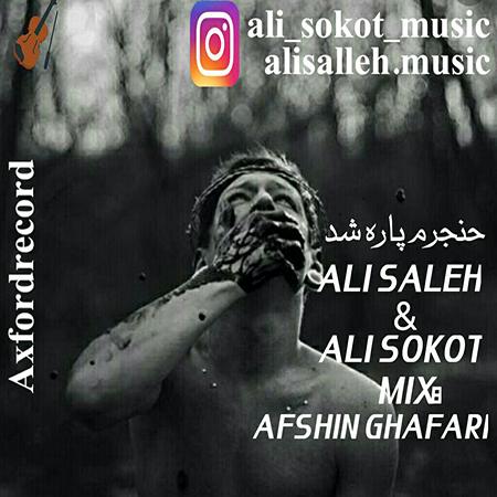 دانلود آهنگ جدید علی صالح و علی سکوت به نام حنجرم پاره شده