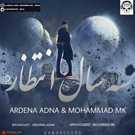 دانلود آهنگ جدید آردناعدنا و محمد Mk به نام سه سال انتظار 2