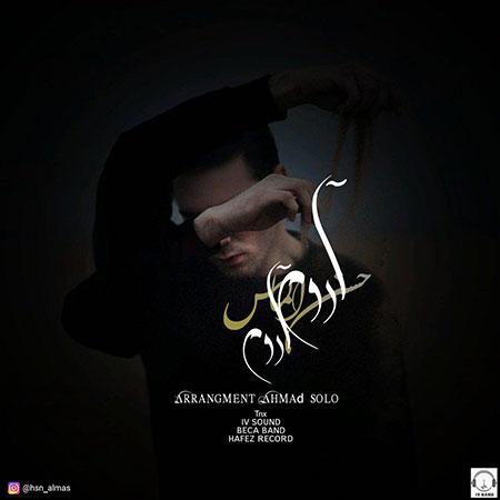 دانلود آهنگ جدید حسن الماس و حسین خسروی به نام آروم آروم