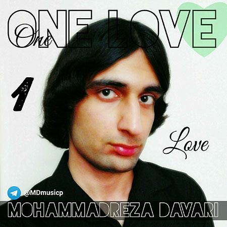 دانلود آهنگ جدید محمدرضا داوری به نام وان لاو
