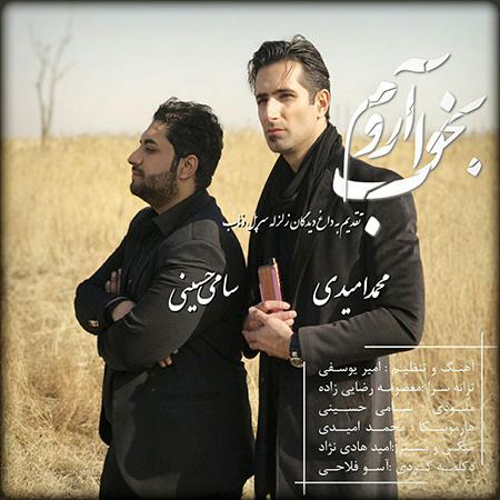 دانلود آهنگ جدید محمد امیدی و سامی حسینی بنام بخواب آروم