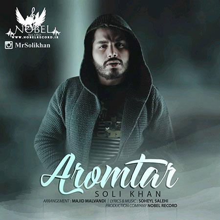دانلود آهنگ جدید سلی خان بنام آرومتر