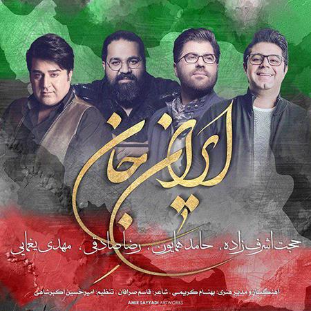 دانلود آهنگ جدید حامد همایون و رضا صادقی بنام ایرانِ جان