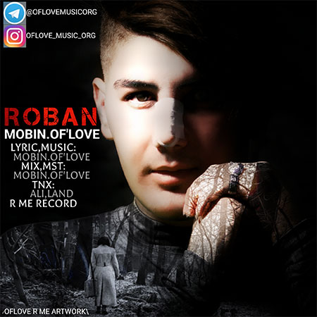دانلود آهنگ جدید مبین اف لاو بنام روبان