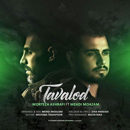 دانلود آهنگ جدید مرتضی اشرفی بنام تولد