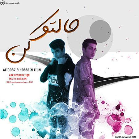 دانلود آهنگ جدید علی0067 و حسین تیون به نام حالتو کن