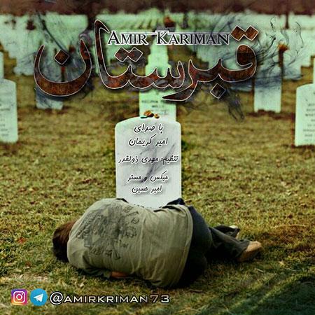 دانلود آهنگ جدید امیر کریمیان به نام قبرستان