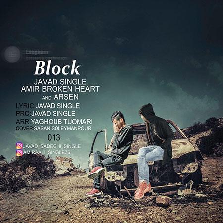 دانلود آهنگ جدید جواد سینگل و امیر بروکِن هِرت و آرسن بنام بلاک