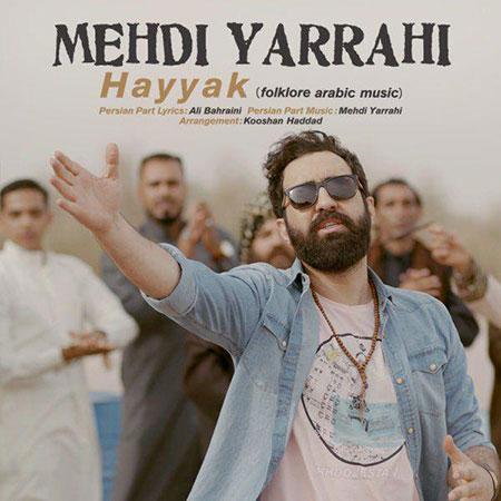 دانلود آهنگ جدید مهدی یراحی بنام Hayyak