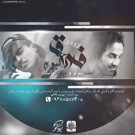 دانلود آلبوم جدید میلاد راستاد و احمد سلو به نام فراق