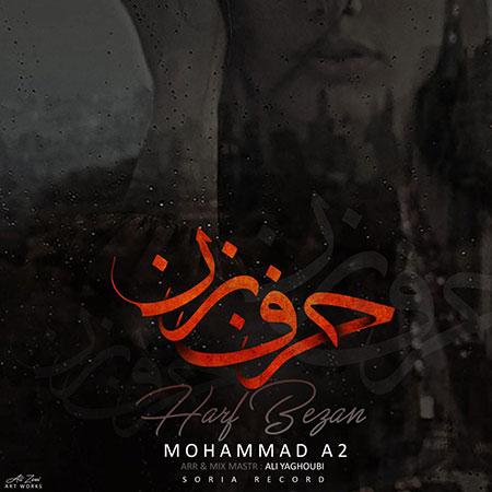 دانلود آهنگ جدید محمد ای تو به نام حرف بزن