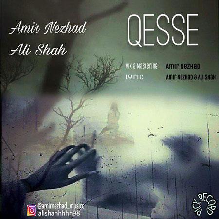 دانلود آهنگ جدید امیر نژاد علی شاه به نام قصه
