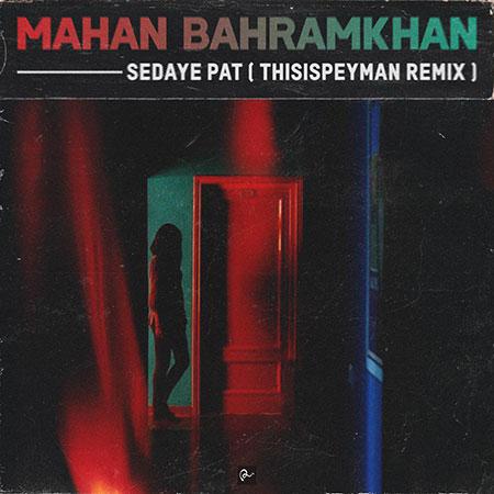 دانلود ریمیکس جدید ماهان بهرام خان بنام صدای پات