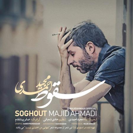 دانلود آهنگ جدید مجید احمدی به نام سقوط