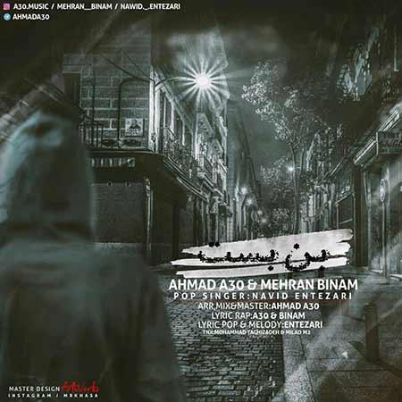 دانلود آهنگ جدید احمد A30 و مهران بینام و نوید انتظاری به نام بن بست