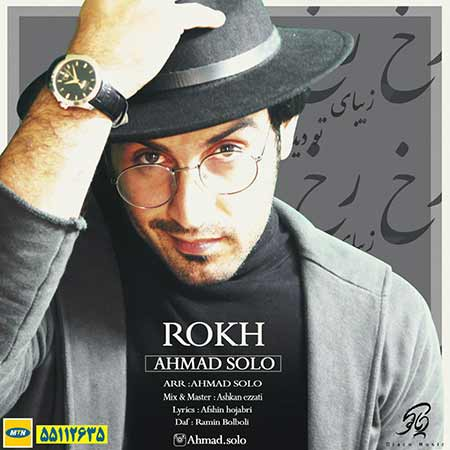 دانلود آهنگ جدید احمد سلو بنام رخ