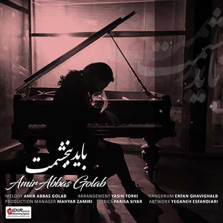 دانلود آهنگ جدید امیر عباس گلاب بنام باید ببخشمت