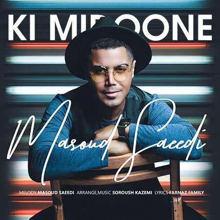 دانلود آهنگ جدید مسعود سعیدی بنام کی میدونه
