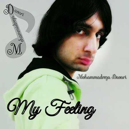 دانلود آهنگ جدید محمدرضا داوری به نام احساس من
