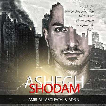دانلود آهنگ جدید امیر علی ابولفتحی و آدرین به نام عاشق شدم