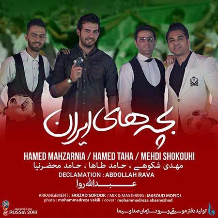 دانلود آهنگ جدید حامد محضرنیا بنام بچه های ایران