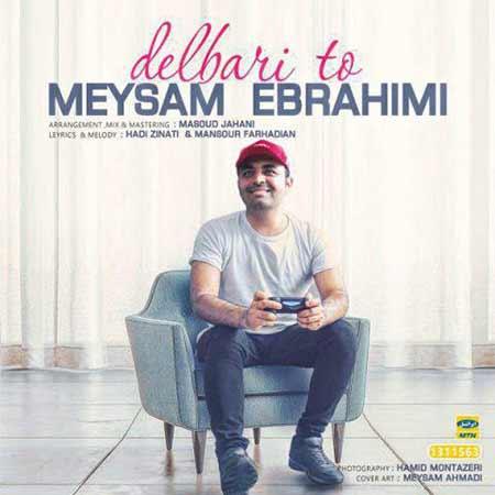 دانلود آهنگ جدید میثم ابراهیمی بنام دلبری تو