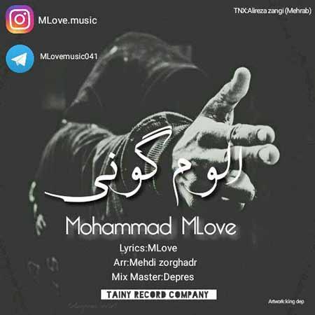 دانلود آهنگ جدید محمد ام لاو به نام روز مرگ