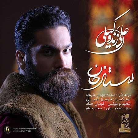 دانلود آهنگ جدید علی زند وکیلی بنام ستار خان