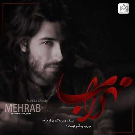 دانلود آلبوم جدید مهراب به نام مرگ مهراب