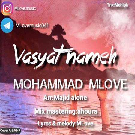 دانلود آهنگ جدید محمد ام لاو به نام وصیت نامه