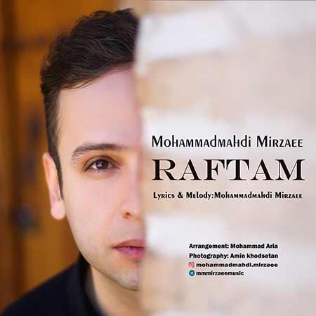 دانلود آهنگ جدید محمدمهدی میرزائی به نام رفتم