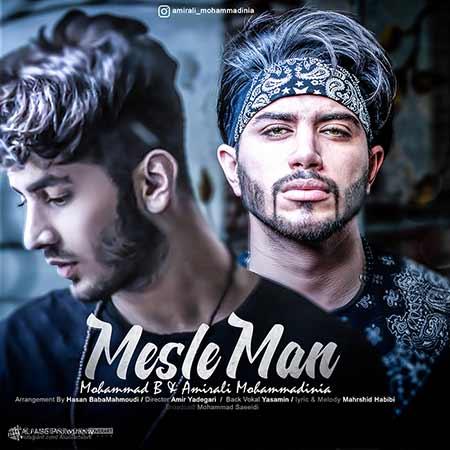 دانلود آهنگ جدید امیر علی محمدی نیا و محمد بی به نام مثل من