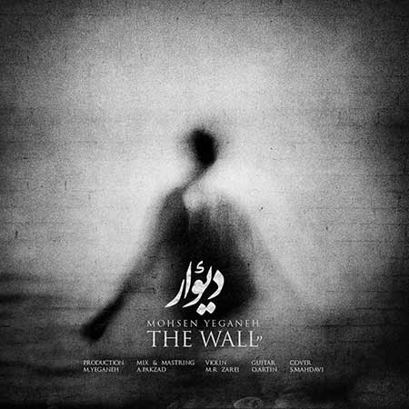 دانلود آهنگ جدید محسن یگانه بنام دیوار (ورژن جدید)