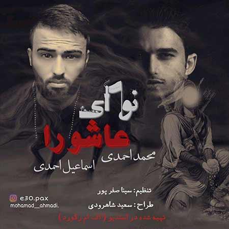دانلود آهنگ جدید محمد احمدی و اسماعیل احمدی به نام نوای عاشورا