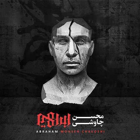 دانلود  رایگان آلبوم جدید محسن چاوشی به نام ابراهیم