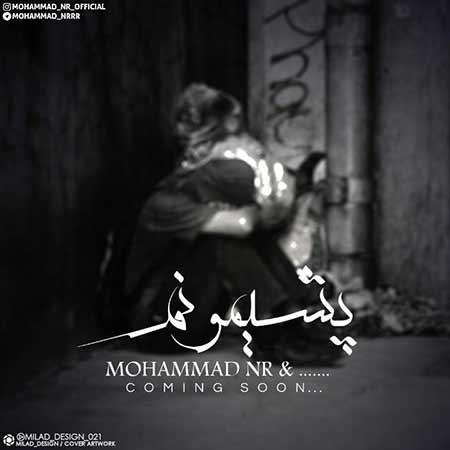 دانلود آهنگ جدید محمد ان ار به نام پشیمونم