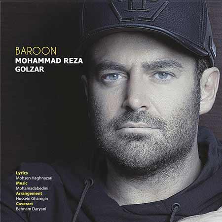 دانلود آهنگ جدید محمدرضا گلزار بنام بارون