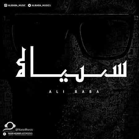 دانلود آهنگ جدید علی بابا به نام سیاه (دکلمه)
