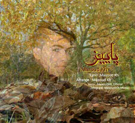 دانلود آهنگ جدید مسعود کی اچ به نام پاییز
