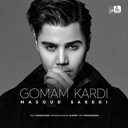 دانلود آهنگ جدید مسعود سعیدی بنام گمم کردی