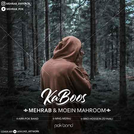 دانلود آهنگ جدید مهراب به نام کابوس
