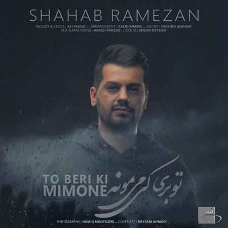 دانلود آهنگ جدید شهاب رمضان بنام تو بری کی می مونه