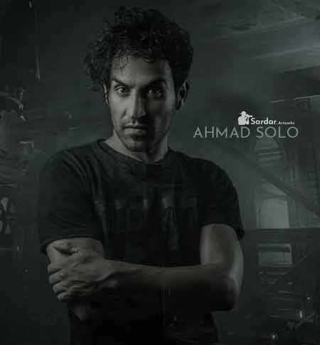 دانلود آهنگ جدید احمد سلو بنام درو دیوار