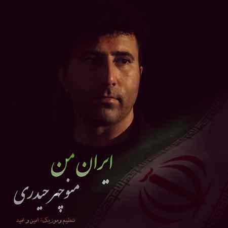دانلود آهنگ جدید منوچهر حیدری بنام ایران من