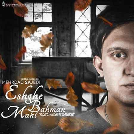 دانلود آهنگ جدید مهرداد ساجدی به نام عشق بهمن ماهی