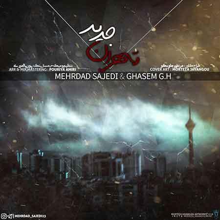 دانلود آهنگ جدید مهرداد ساجدی و قاسم همتی به نام تهران جدید